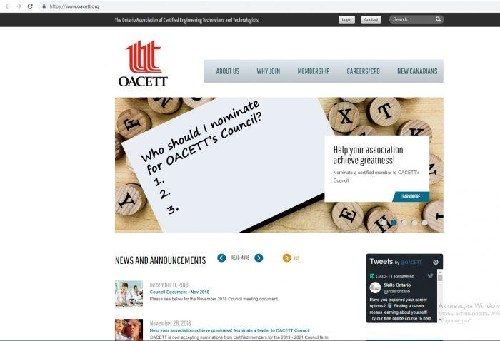 Скріншот головної сторінки OACETT