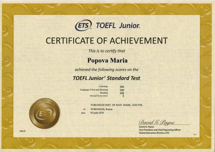Сертифікат TOEFL
